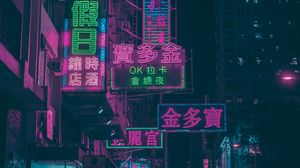 Preview wallpaper night city, signs, neon, street, hieroglyphs, reflection, hong kong