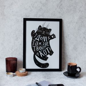 Preview wallpaper cat, home, phrase, words, picture, art