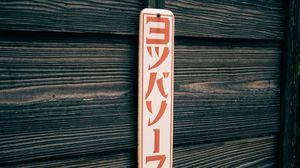 Preview wallpaper hieroglyphs, words, inscription, tree