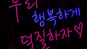 Preview wallpaper words, inscription, text, neon, backlight, black